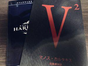 レビュー:V2 マノス・カルタキス
