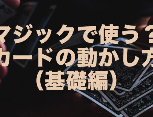 【初心者向け?】マジック用語集〜カード編〜(適当注意!)