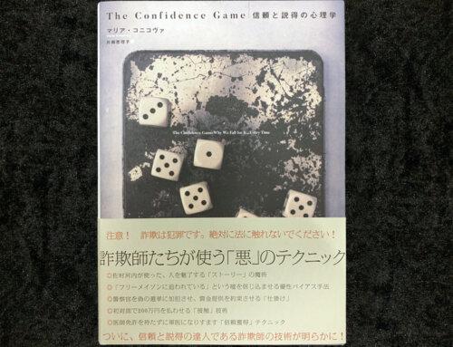 書籍:『The Confidence Game 信頼と説得の心理学』